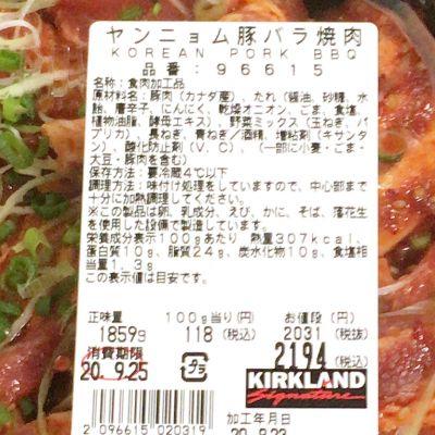 (名無し)さん[4]が投稿したカークランド ヤンニョム豚バラ焼肉の写真