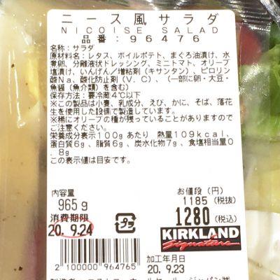 (名無し)さん[4]が投稿したカークランド ニース風サラダの写真