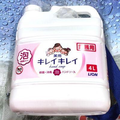 ライオン キレイキレイ 薬用ハンドソープ