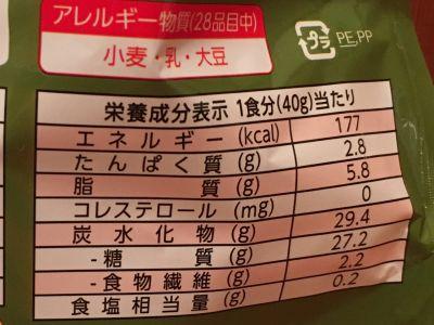 (名無し)さん[4]が投稿したケロッグ×ハーシーズ チョコビッツ 抹茶ホワイトチョコレートの写真