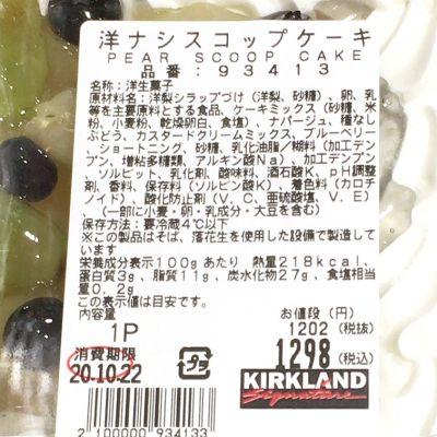 (名無し)さん[5]が投稿したカークランド 洋ナシスコップケーキの写真