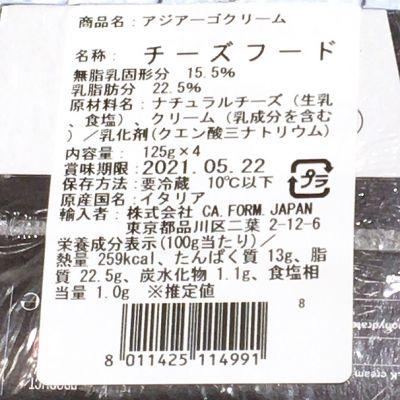 (名無し)さん[2]が投稿したアジアーゴ DOP スプレッダブルクリームの写真