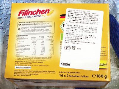 (名無し)さん[2]が投稿したFILINCHEN フィリンチェン 有機クラッカーの写真