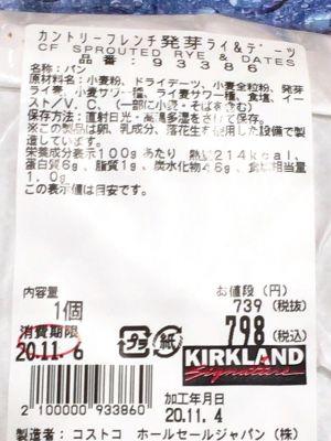 (名無し)さん[3]が投稿したカークランド カントリーフレンチ 発芽ライ&デーツの写真