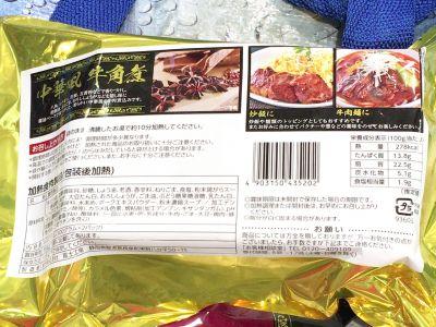 (名無し)さん[2]が投稿した米久 中華風牛角煮の写真