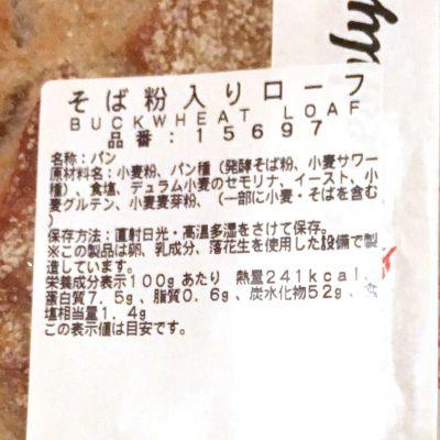 (名無し)さん[4]が投稿したカークランド そば粉ローフの写真