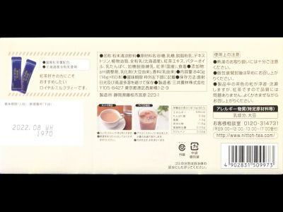 (名無し)さん[2]が投稿した日東紅茶 ロイヤルミルクティーの写真