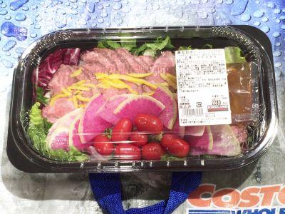 (名無し)さん[1]が投稿したカークランド 黒毛和牛ローストビーフサラダ ゆず胡椒ジュレ付きの写真