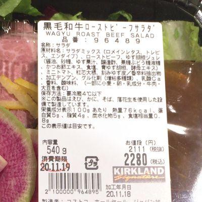 (名無し)さん[2]が投稿したカークランド 黒毛和牛ローストビーフサラダ ゆず胡椒ジュレ付きの写真