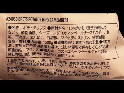 (名無し)さん[2]が投稿したBRETS ブレッツ ポテトチップス カマンベールチーズ味の写真