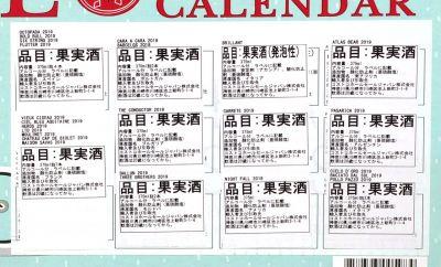 (名無し)さん[2]が投稿したワイン アドベントカレンダーギフトの写真