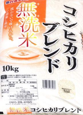 全農パールライス 無洗米こしひかりブレンド 10kg