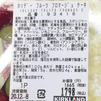 (名無し)さん[13]が投稿したカークランド ホリデーフルーツ フロマージュケーキの写真