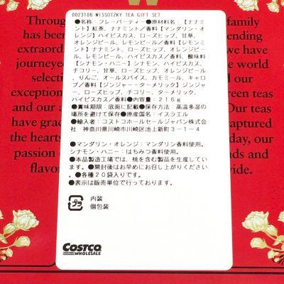 (名無し)さん[2]が投稿したWISSOTZKY TEA ヴィソツキーティー ティーギフトセットの写真