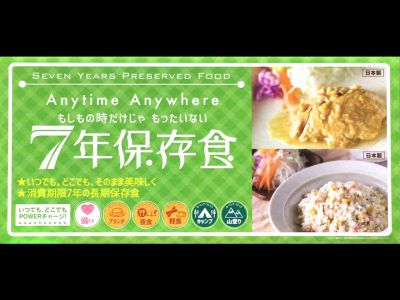 7年保存 レトルト食品