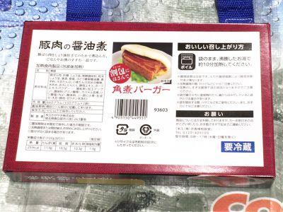 (名無し)さん[4]が投稿した米久 お箸でほぐれる豚肉の醤油煮の写真