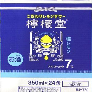 コカ・コーラ 檸檬堂 塩レモン