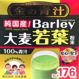 日本薬研 金の青汁 純国産 大麦若葉