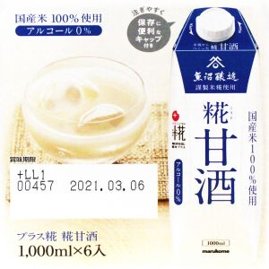 マルコメ 米糀からつくった糀甘酒