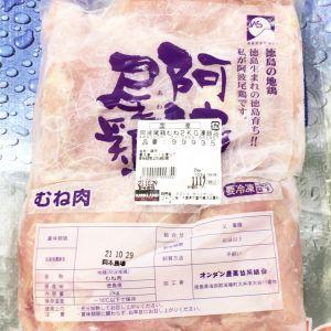 国産地鶏 阿波尾鶏むね肉