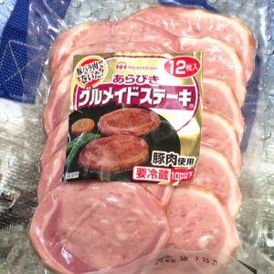 日本ハム グルメイドステーキ