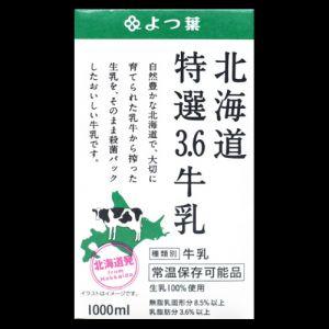 よつ葉 特選北海道牛乳 常温保存可