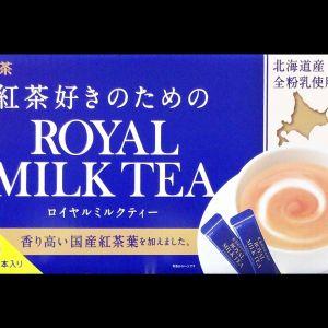 日東紅茶 ロイヤルミルクティー