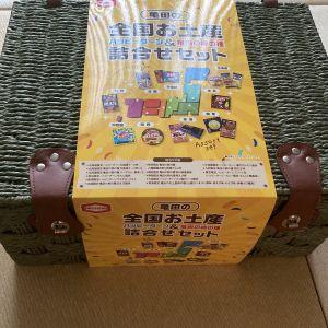 亀田製菓 全国お土産詰合せセット