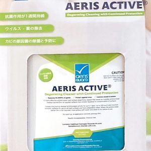 AERIS ACTIVE アエリスアクティブ 除菌用不プレー
