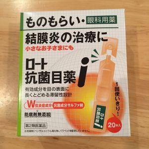 ロート 抗菌新目薬