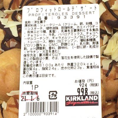 (名無し)さん[5]が投稿したカークランド プロフィットロールデザートの写真
