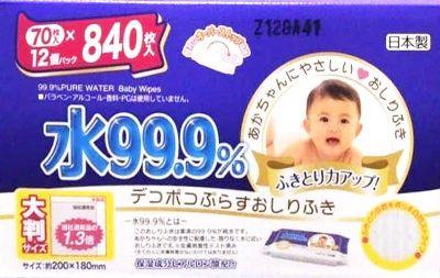 アイプラス 水99.9% デコポコぷらすおしりふき