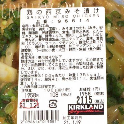 (名無し)さん[12]が投稿したカークランド 鶏の西京みそ漬けの写真
