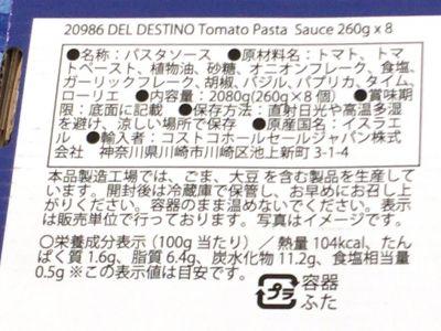 (名無し)さん[2]が投稿したDEL DESTINO デルデスティーノ トマトパスタソースの写真