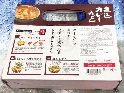 (名無し)さん[3]が投稿した石丸製麺 煮込みカレーうどんの写真