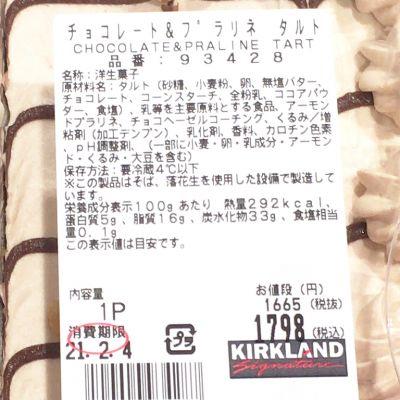 (名無し)さん[8]が投稿したカークランド チョコレート&プラリネ タルトの写真
