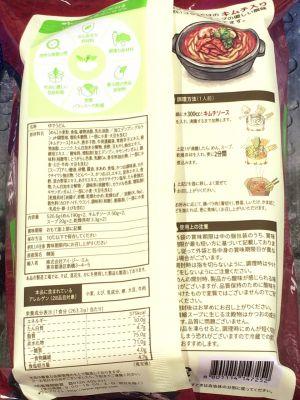 (名無し)さん[5]が投稿したPULMUONE プルムウォン キムチうどん 2食セットの写真