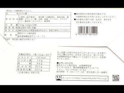 (名無し)さん[2]が投稿した東京カリント 沖縄黒糖かりんとうの写真