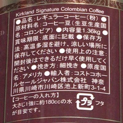 (名無し)さん[2]が投稿したカークランド コロンビアンコーヒーの写真