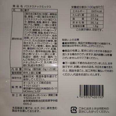 (名無し)さん[2]が投稿したパスタスナックミックス360g (18g×20袋)の写真