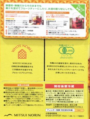 (名無し)さん[4]が投稿した三井農林 ホワイトノーブル 有機栽培紅茶の写真