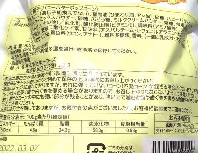 (名無し)さん[3]が投稿した楽一フーズ ハニーバターポップコーンの写真