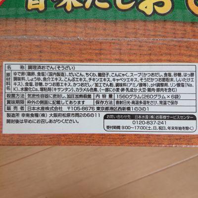 (名無し)さん[2]が投稿したニッスイ 枕崎製造かつお節の旨味だしおでん 6パック入りの写真