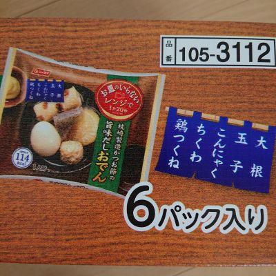 (名無し)さん[3]が投稿したニッスイ 枕崎製造かつお節の旨味だしおでん 6パック入りの写真