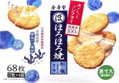 金吾堂製菓 さくさく ほろほろ焼