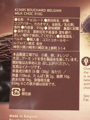 (名無し)さん[3]が投稿したBOUCHARO プシャーロ ベルギーミルクチョコレート ナポリタンの写真
