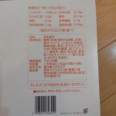 (名無し)さん[3]が投稿した雪印メグミルク アジア茶房 濃厚あふれるマンゴープリン  6個入り×2の写真