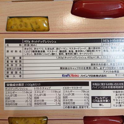 (名無し)さん[3]が投稿したハインツ ピクニックパック HEINZ PICNIC PACK 3Pの写真