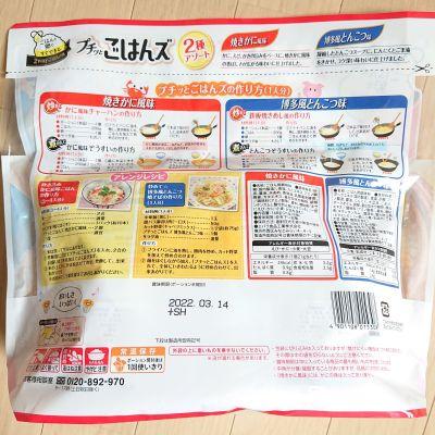 (名無し)さん[2]が投稿したエバラ食品 プチッとごはんズ 2種アソート4袋入 (合計16個入)の写真
