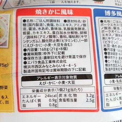 (名無し)さん[3]が投稿したエバラ食品 プチッとごはんズ 2種アソート4袋入 (合計16個入)の写真